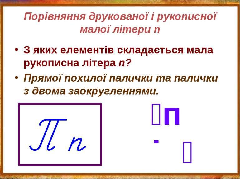 Порівняння друкованої і рукописної малої літери п З яких елементів складаєтьс...