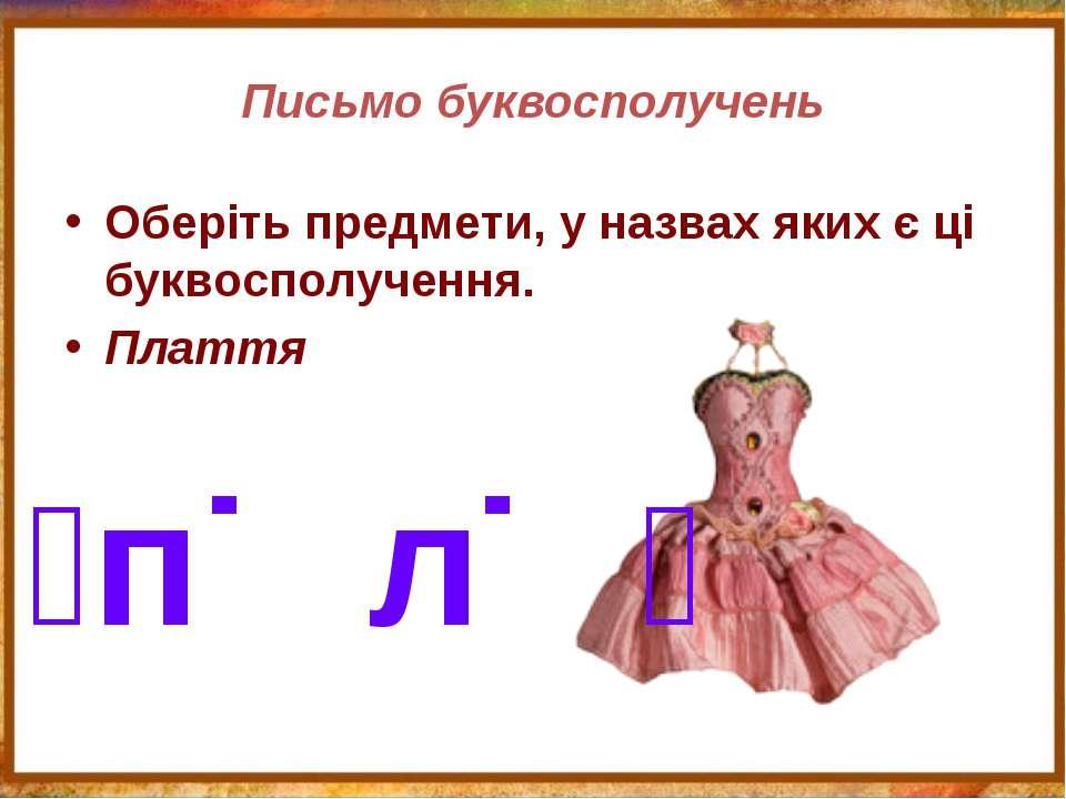 Письмо буквосполучень Оберіть предмети, у назвах яких є ці буквосполучення. П...
