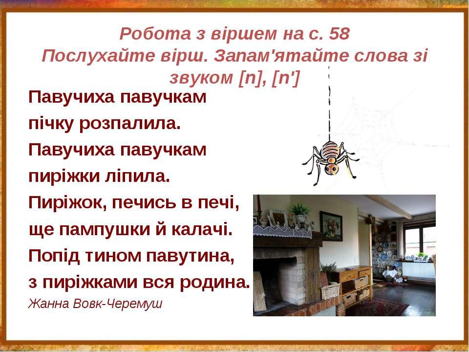 Робота з віршем на с. 58 Послухайте вірш. Запам'ятайте слова зі звуком [п], [...