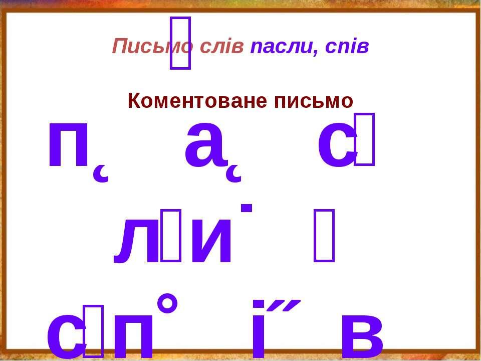 Письмо слів пасли, спів Коментоване письмо п а с л и с п і в