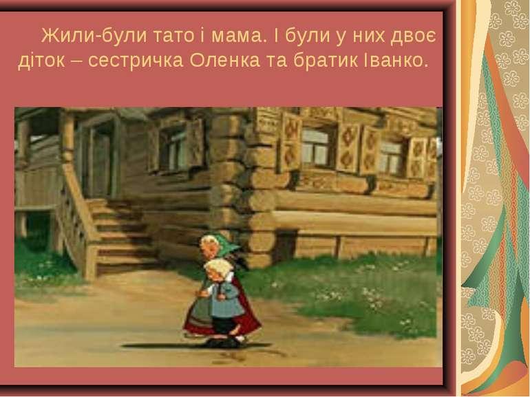 Жили-були тато і мама. І були у них двоє діток – сестричка Оленка та братик І...