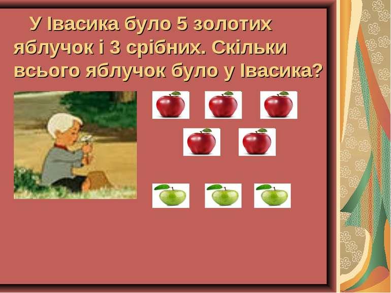 У Івасика було 5 золотих яблучок і 3 срібних. Скільки всього яблучок було у І...