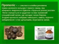 Прополіс - — смолиста клейка речовина темно-зеленого кольору і гіркого смаку,...