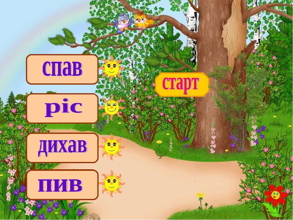 У садку … кущик, а під кущиком – нірка.