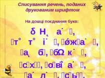 Списування речень, поданих друкованим шрифтом На дошці поєднання букв: Н а , ...