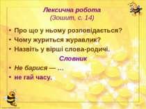 Лексична робота (Зошит, с. 14) Про що у ньому розповідається? Чому журиться ж...