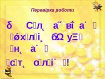 Перевірка роботи С л а в а х л і б у н а с т о л і !