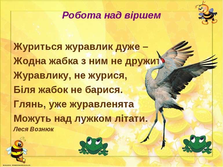 Робота над віршем Журиться журавлик дуже – Жодна жабка з ним не дружить. Жура...