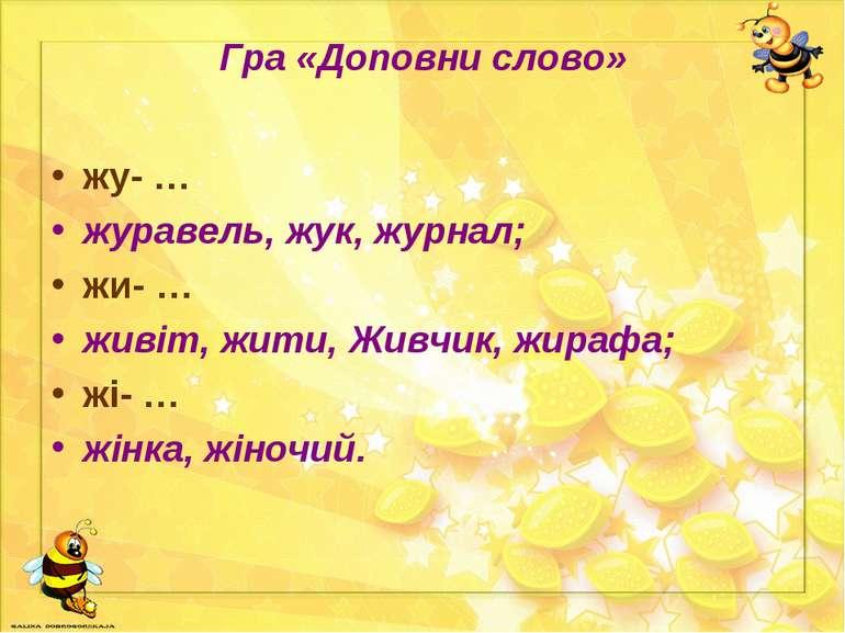 Гра «Доповни слово» жу- … журавель, жук, журнал; жи- … живіт, жити, Живчик, ж...
