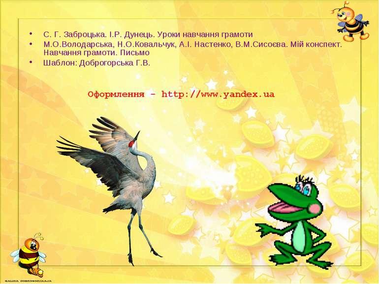 С. Г. Заброцька. І.Р. Дунець. Уроки навчання грамоти М.О.Володарська, Н.О.Ков...