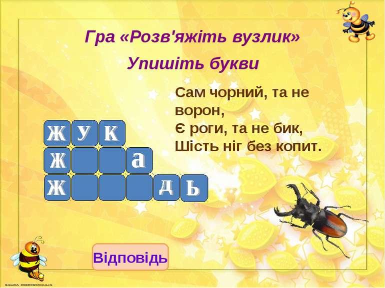 Гра «Розв'яжіть вузлик» Упишіть букви Сам чорний, та не ворон, Є роги, та не ...