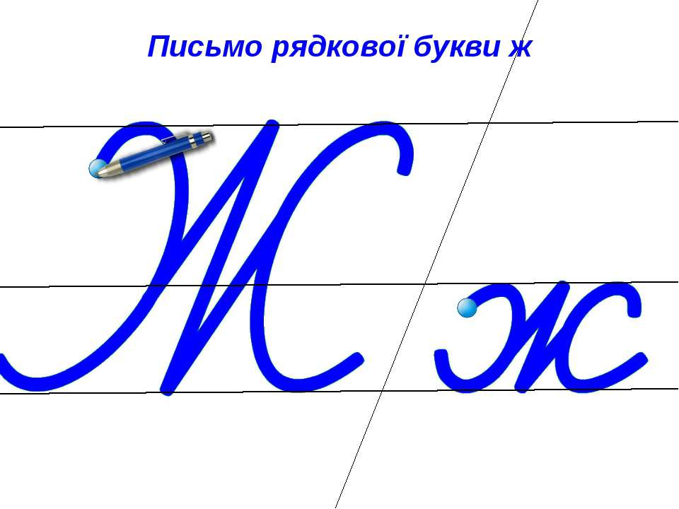 Письмо рядкової букви ж