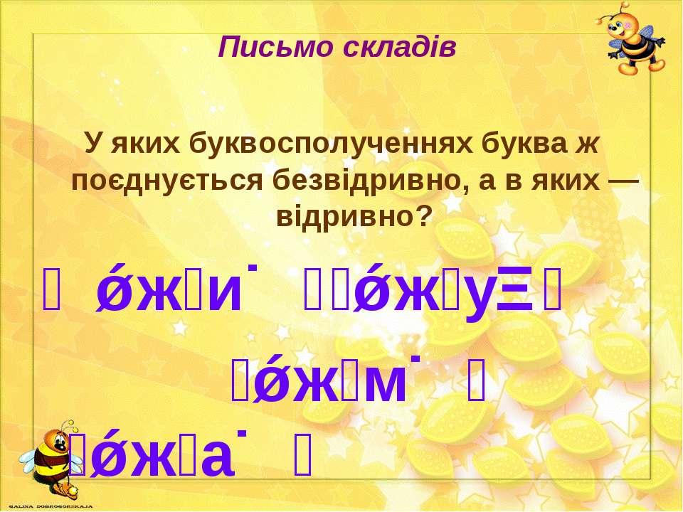 Письмо складів У яких буквосполученнях буква ж поєднується безвідривно, а в я...