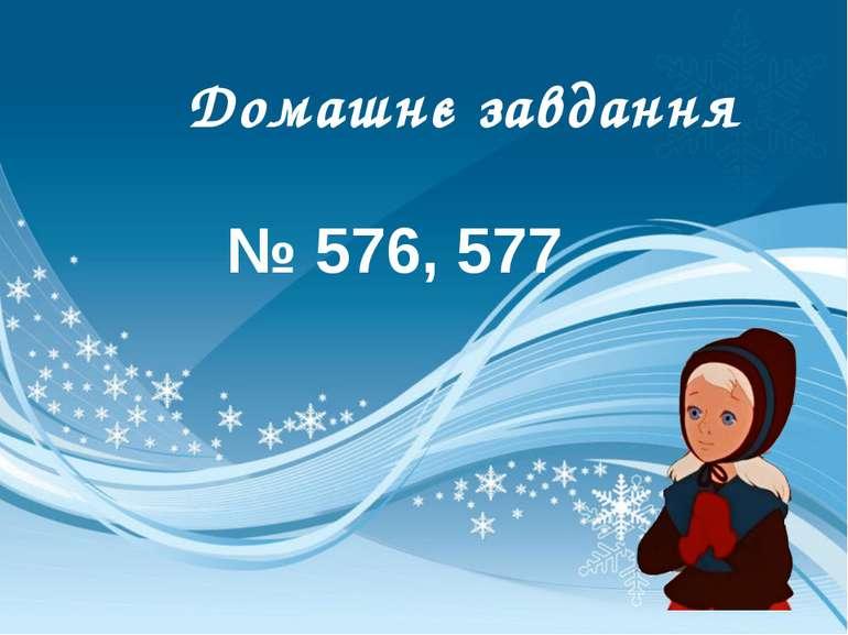 Домашнє завдання № 576, 577