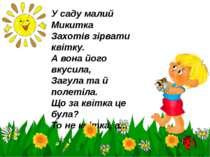 У саду малий Микитка Захотів зірвати квітку. А вона його вкусила, Загула та...