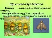 Що символізує бджола Бджола - надзвичайно багатогранний символ. Вона уособлює...