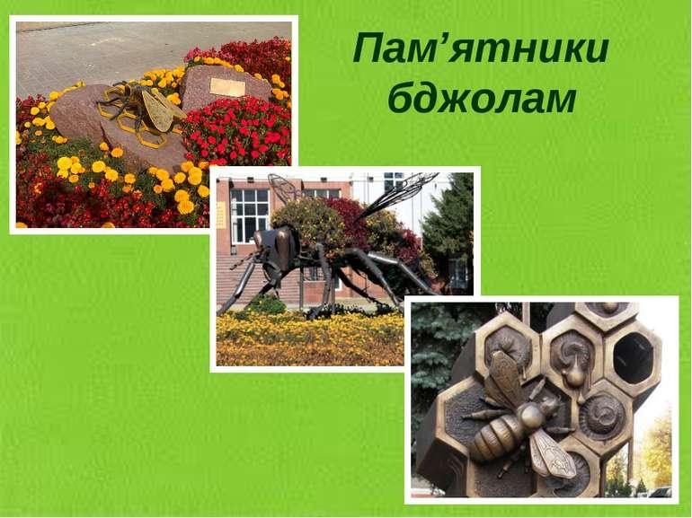 Пам'ятники бджолам