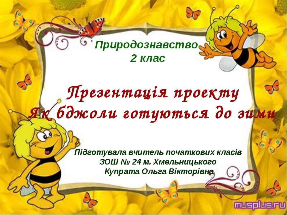 Презентація проекту Як бджоли готуються до зими Природознавство 2 клас Підгот...