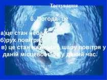 Тестування 6. Погода- це а)це стан неба; б)рух повітря; в) це стан нижнього ш...