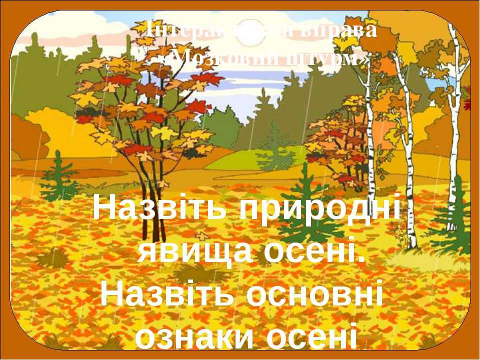Назвіть природні явища осені. Назвіть основні ознаки осені Інтерактивна вправ...