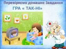 Перевіряємо домашнє 3авдання ГРА « ТАК-НІ»