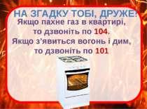 НА ЗГАДКУ ТОБІ, ДРУЖЕ! Якщо пахне газ в квартирi, то дзвонiть по 104. Якщо з'...