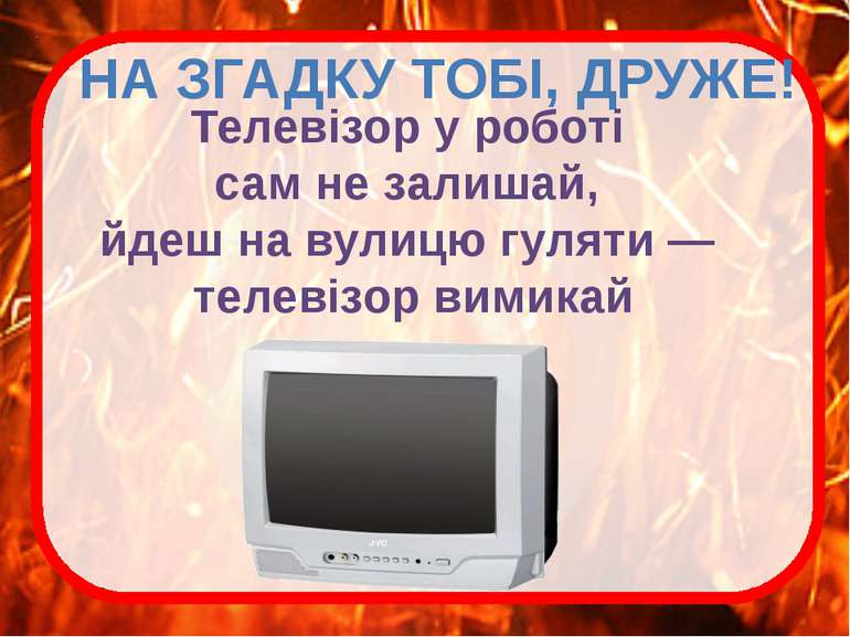 НА ЗГАДКУ ТОБІ, ДРУЖЕ! Телевiзор у роботi сам не залишай, йдеш на вулицю гуля...