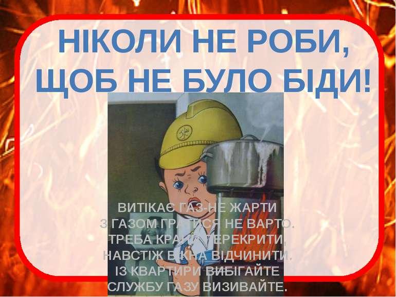НІКОЛИ НЕ РОБИ, ЩОБ НЕ БУЛО БІДИ! ВИТІКАЄ ГАЗ-НЕ ЖАРТИ З ГАЗОМ ГРАТИСЯ НЕ ВАР...