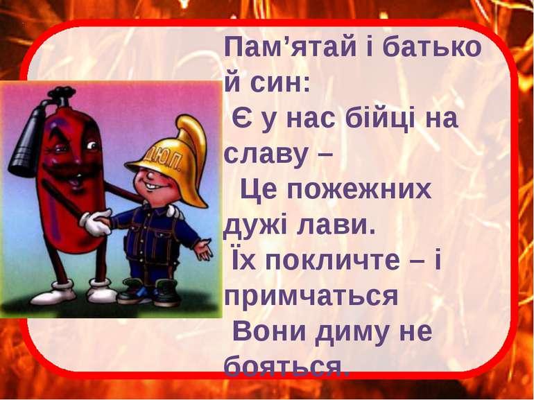 Пам'ятай і батько й син: Є у нас бійці на славу – Це пожежних дужі лави. Їх п...