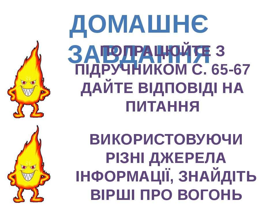 ДОМАШНЄ ЗАВДАННЯ ПОПРАЦЮЙТЕ З ПІДРУЧНИКОМ С. 65-67 ДАЙТЕ ВІДПОВІДІ НА ПИТАННЯ...