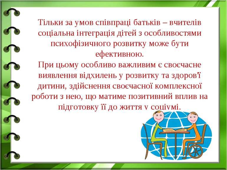 Тільки за умов співпраці батьків – вчителів соціальна інтеграція дітей з особ...