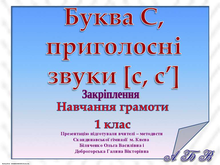 Презентацію підготували вчителі – методисти Скандинавської гімназії м. Києва ...
