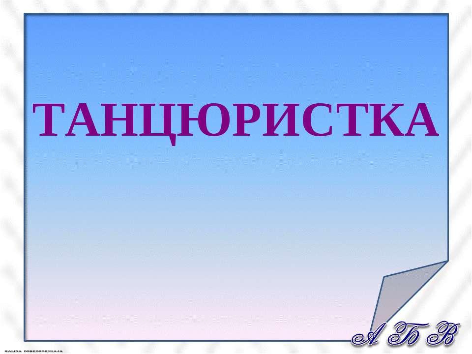 ТАНЦЮРИСТКА