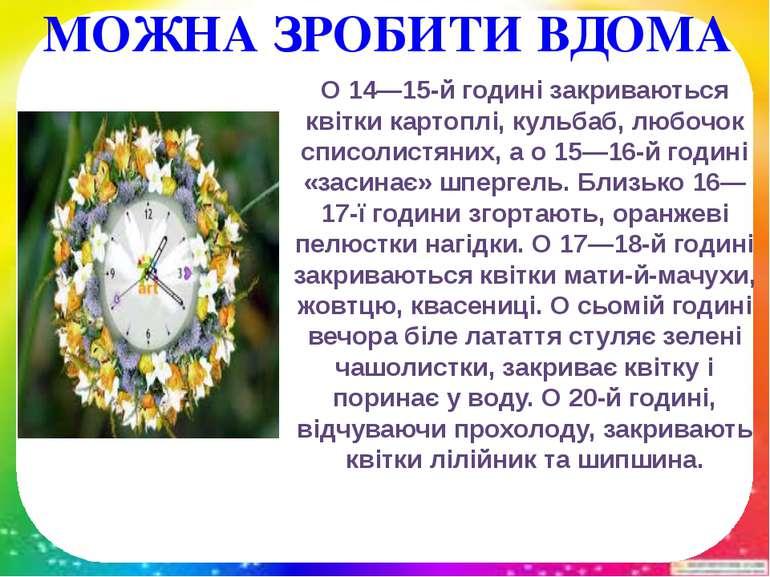 МОЖНА ЗРОБИТИ ВДОМА О 14—15-й годині закриваються квітки картоплі, кульбаб, л...