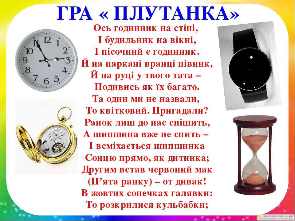 ГРА « ПЛУТАНКА» Ось годинник на стіні, І будильник на вікні, І пісочний є год...