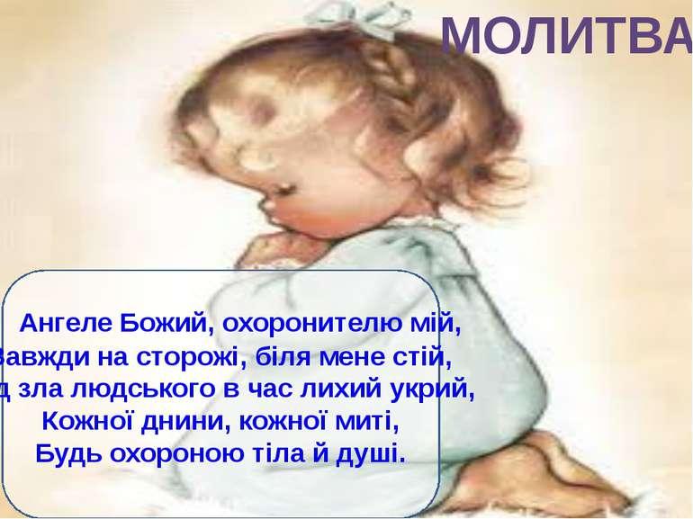 Ангеле Божий, охоронителю мій, Завжди на сторожі, біля мене стій, Від зла люд...