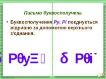 Письмо буквосполучень Буквосполучення Ру, Рі поєднується відривно за допомого...