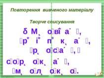 Повторення вивченого матеріалу Творче списування М о в а , р і п к а , р о с ...
