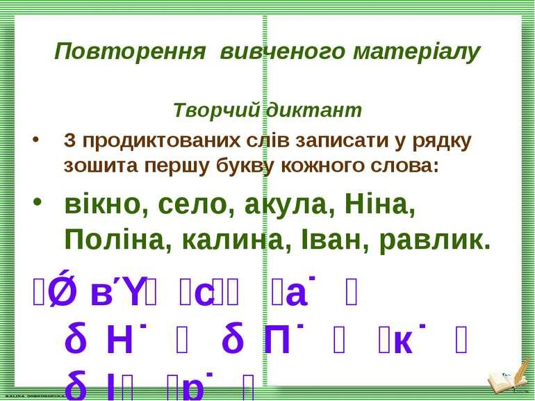 Повторення вивченого матеріалу Творчий диктант З продиктованих слів записати ...