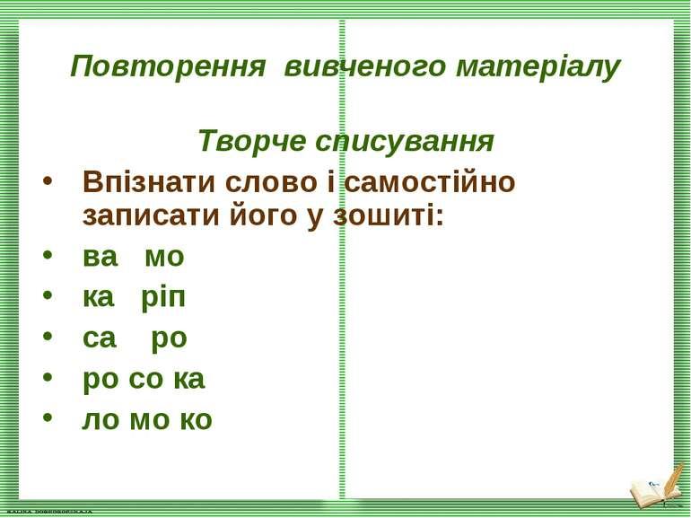 Повторення вивченого матеріалу Творче списування Впізнати слово і самостійно ...