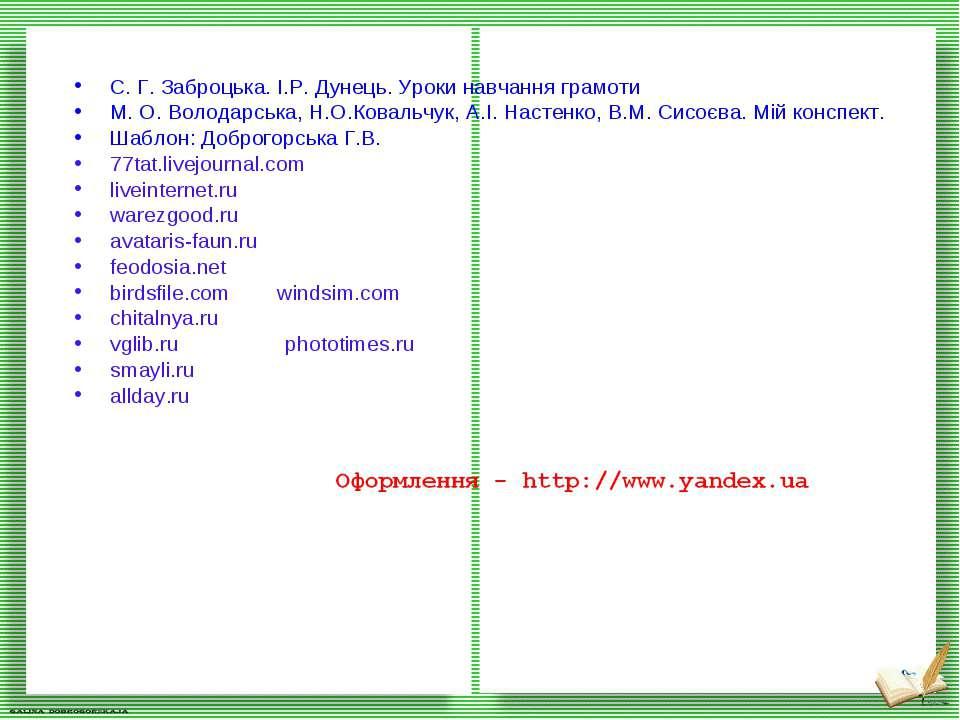 С. Г. Заброцька. І.Р. Дунець. Уроки навчання грамоти М. О. Володарська, Н.О.К...