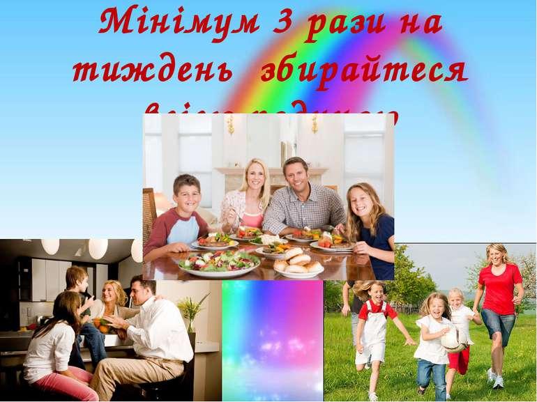 Мінімум 3 рази на тиждень збирайтеся всією родиною