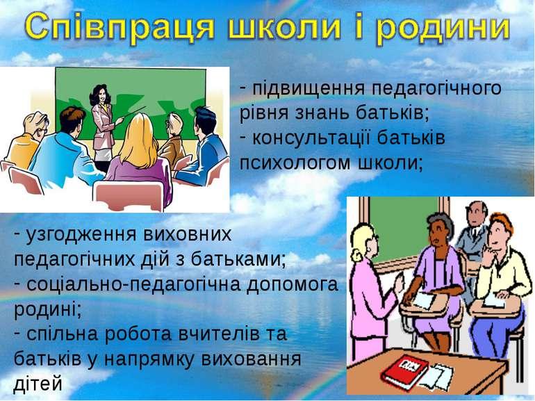 підвищення педагогічного рівня знань батьків; консультації батьків психологом...