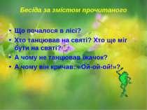 Бесіда за змістом прочитаного Що почалося в лісі? Хто танцював на святі? Хто ...