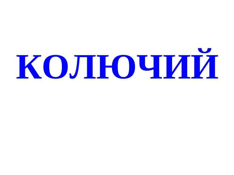КОЛЮЧИЙ