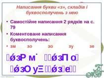 Написання букви «з», складів і буквосполучень з нею Самостійне написання 2 ря...