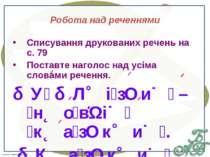 Робота над реченнями Списування друкованих речень на с. 79 Поставте наголос н...