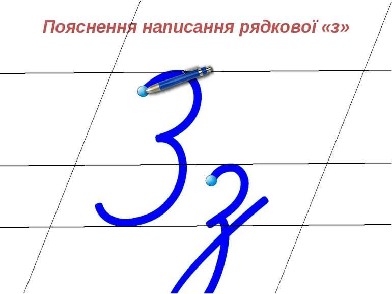 Пояснення написання рядкової «з»