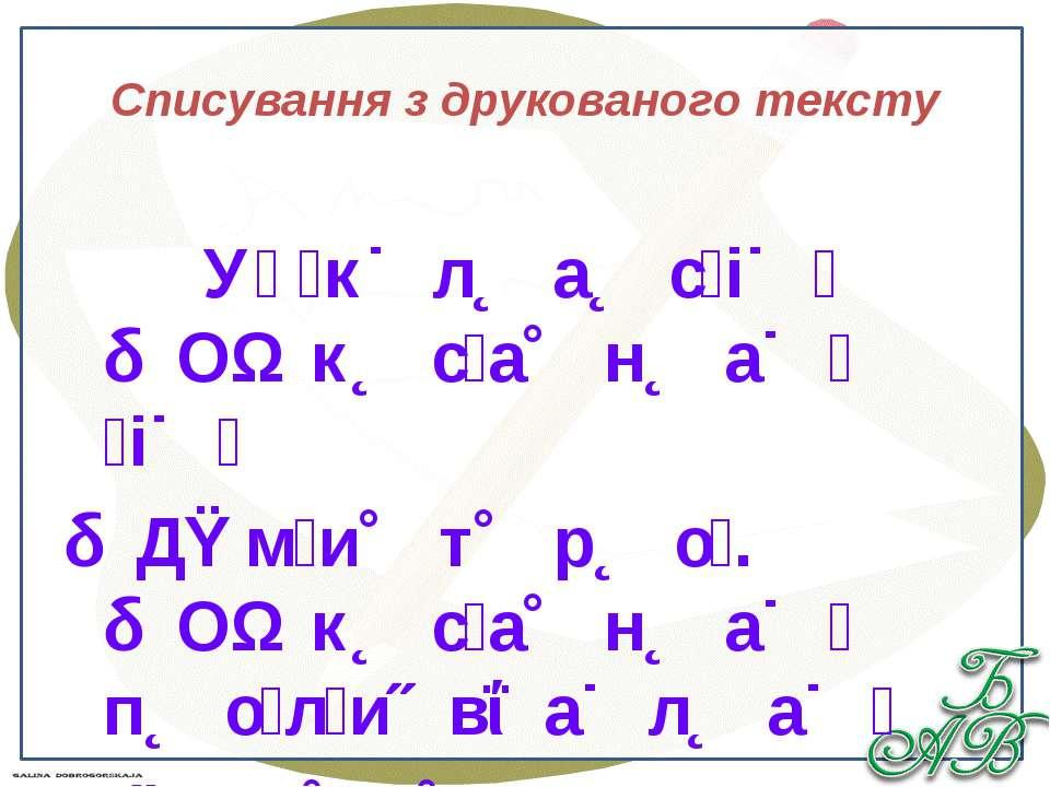 Списування з друкованого тексту У к л а с і О к с а н а і Д м и т р о . О к с...