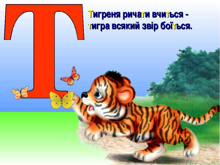 Тигреня ричати вчиться - тигра всякий звір боїться.